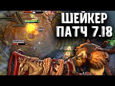 видео: ШЕЙКЕР ПАТЧ 7.18 ДОТА 2 - earthshaker patch 7.18 dota 2