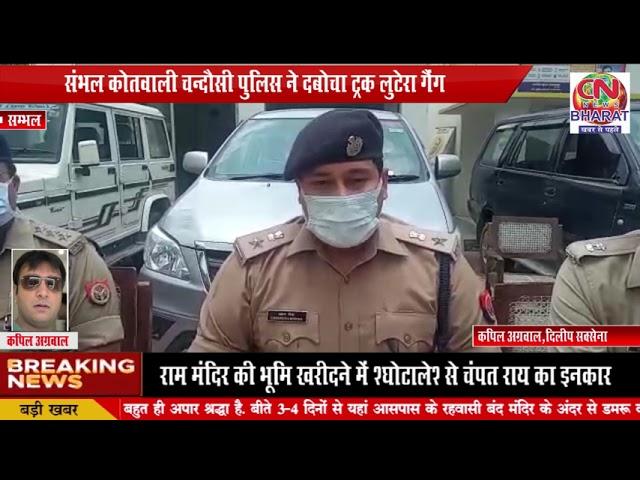 Sambhal कोतवाली चन्दौसी पुलिस ने दबोचा ट्रक लुटेरा गैंग.....