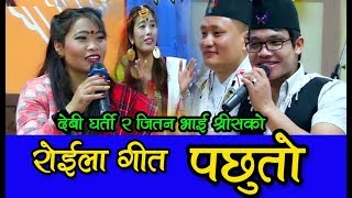 New Nepali Superhit Roila Song 2074|| Pachhuto|| Devi Gharti Magar/Jitan Bhai Shrees Magar HD