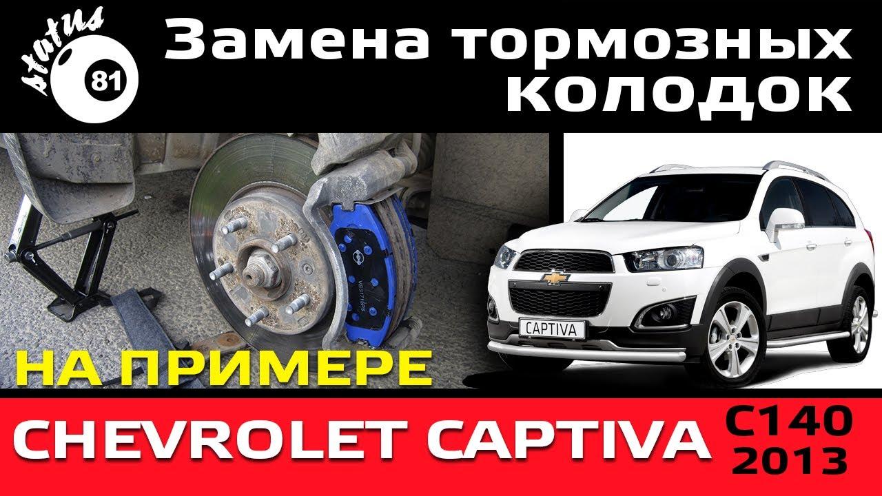Продажа chevrolet captiva в автосалоне официального дилера атлант-м балтика. Купить новый автомобиль шевроле каптива: официальная цена,