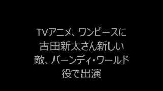 古田新太さんがTVアニメ「ワンピース」に新たな敵役として出演されます、