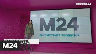 """""""Погода"""": в Москве теплее нормы на 7 градусов - Москва 24"""