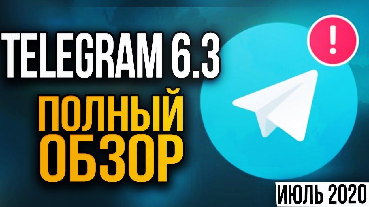 Telegram 6.3: Видеозвонки на iOS, Видеоаватары, Люди Рядом, Улучшенная Статистика
