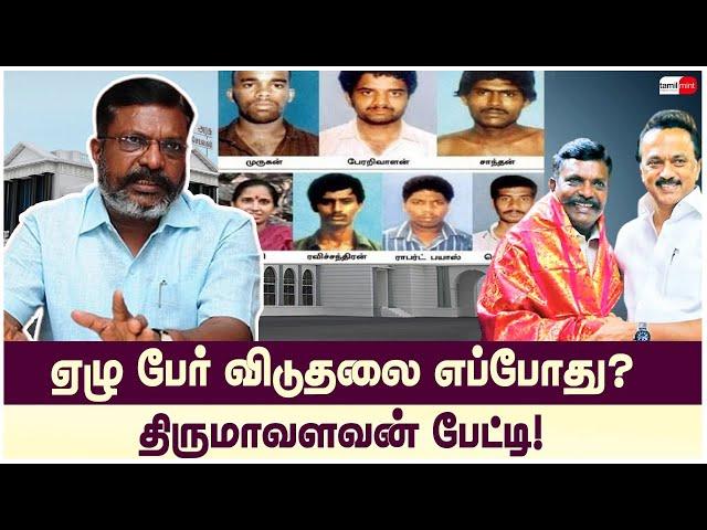 ஏழு பேர் விடுதலை எப்போது? திருமாவளவன் பேட்டி! Thirumavalavan Interview| 7Release