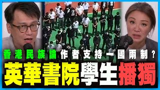Publication Date: 2020-06-21 | Video Title: 英華書院播獨 梁振英點名 |教協葉建源反港獨之謎|香港民族論