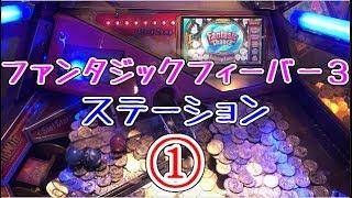 【メダルゲーム】ファンタジックフィーバー3 ① ステーション【JAPAN ARCADE】