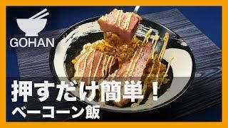 【簡単レシピ】ベーコン+コーン+マヨネーズ!『ベーコーン飯』の作り方 【男飯】