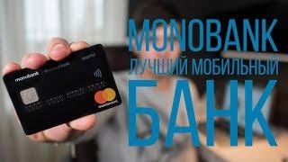 Лучший мобильный банк Украины - MONOBANK(, 2017-12-17T09:00:01.000Z)