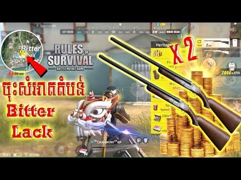 Rule Of Survival-ចុះទៅសំអាតតំបង Bittler Lack-CHANMUNY