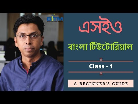 SEO Bangla Tutorial by Md Faruk Khan [Updated Version] | Class-1