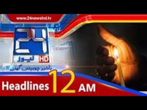 News Headlines | 12:00 AM | 22 May 2018 | 24 News HD