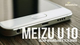Meizu U10  -  обзор смартфона