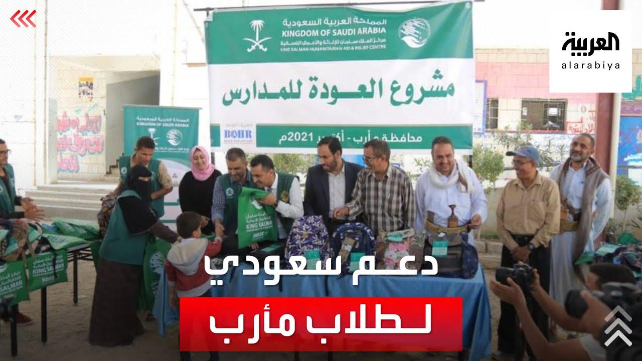 مركز الملك سلمان للإغاثة يدشن مشروع العودة إلى المدارس في مأرب  - 00:53-2021 / 10 / 27
