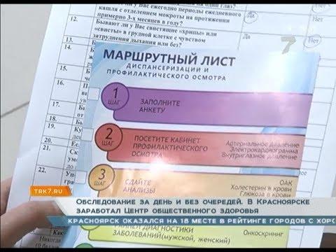 Обследование за день и без очередей. В Красноярске заработал Центр общественного здоровья