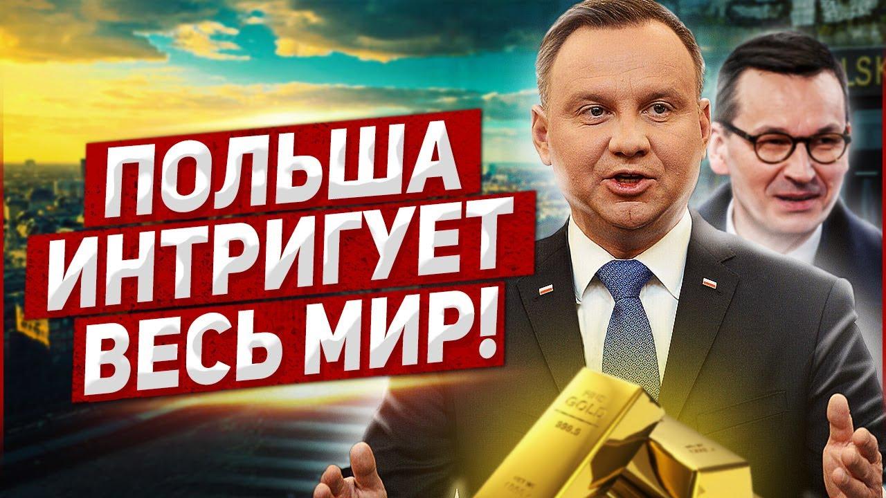 Польша интригует весь мир. Польша новости