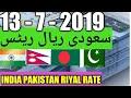 13 July 2019 Saudi Riyal Exchange Rate Today,Saudi Riyal Rate For Pakistan India Bangladesh Nepal
