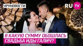 В какую сумму обошлась свадьба Иды Галич?