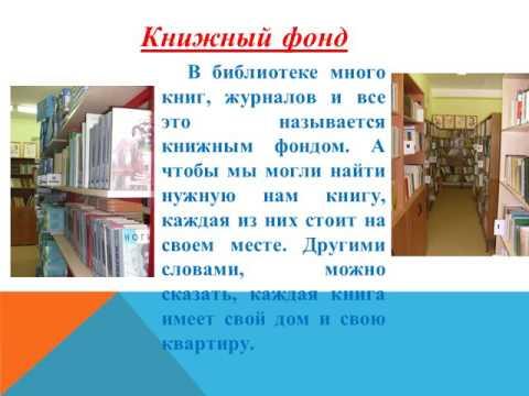 знакомство библиотекой 1 класс