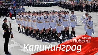 Калининград. Парад Победы 2021. Полное видео