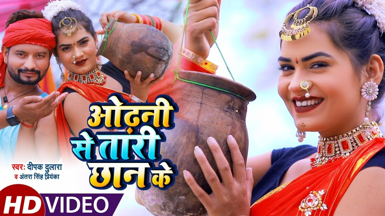 #VIDEO || #Antra Singh Priyanka || ओढनिया से तारी छान के || #Deepak Dularua || Bhojpuri Song 2021