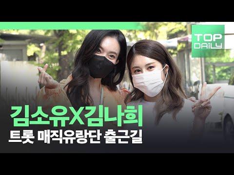 🍋김나희X김소유🍋 '상큼 매력 발산' 트롯 매직유랑단 출근길 210421- 톱데일리(Topdaily)