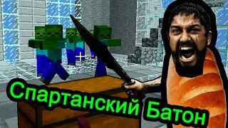Minecraft - Спартанский Батон