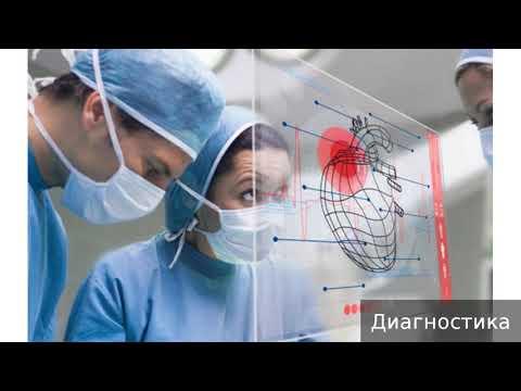 Кардиогенный шок. Как лечить кардиогенный шок.