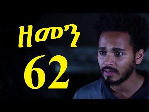 Zemen Part 62 (ዘመን ክፍል 62) - New Ethiopian Drama 2017