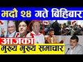 TODAY NEWS 🔴 Today's Headlines Nepali Samachar.  Today Nepali News    9 September 2021