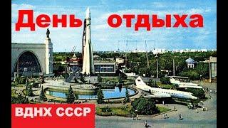 День отдыха на ВДНХ СССР ☭ Документальный фильм ☆ Советский Союз ☭ Выходной ☆ Москва ☭ USSR 1985