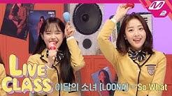 [LIVE CLASS] 이달의 소녀(LOONA) - So What
