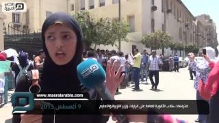 بالفيديو| طلاب الثانوية: الوزير وضعنا تحت رحمة المدرس