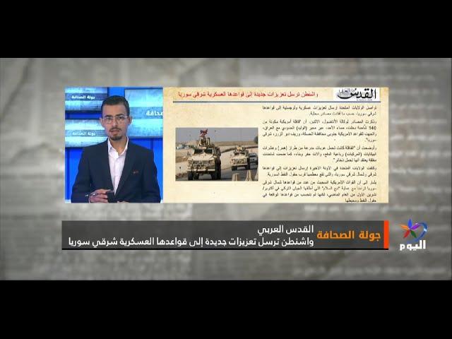 جولة بين أهم عناوين الصحف لآخر المستجدات العربية والعالمية  14 - 1 - 2020