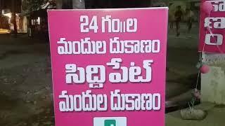 Siddipet pharmacy 24 hours open near Golden cake house