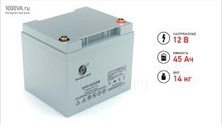 SACRED SUN SPG12233W - аккумулятор 12 В 45 Ач. Видео обзор