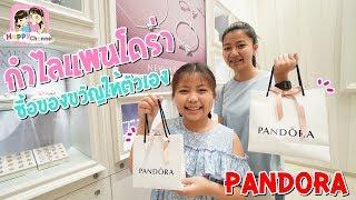 ซื้อของขวัญให้ตัวเอง เงินเก็บหมดเลย Pandora พี่ฟิล์ม น้องฟิวส์ Happy Channel