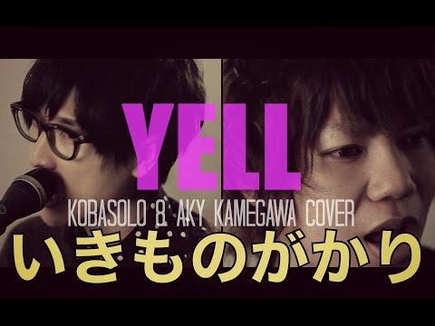 いきものがかり / YELL(Cover)