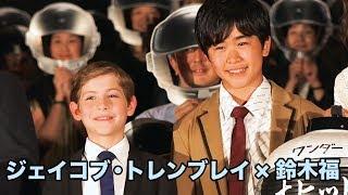 映画『ワンダー 君は太陽』ジャパンプレミアイベントがTOHOシネマズ六本...
