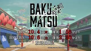 TVアニメ「BAKUMATSU」番宣CM放送前 10月4日放送開始!!