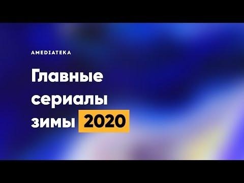 Главные сериалы зимы (2020)