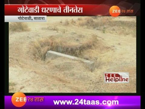 Satara,Gotewadi Zee Helpline On Gotewadi Dam Project Pending From last 10 Years