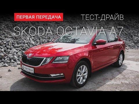 Skoda Octavia A7 рестайлинг Универсал