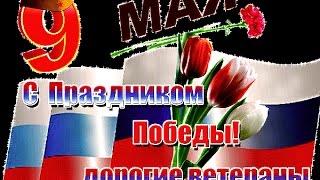 С днем Великой Победы 9 мая!!!
