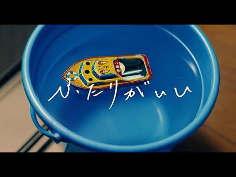 とけた電球「ふたりがいい」(映画「NO CALL NO LIFE」コラボ Music Video)