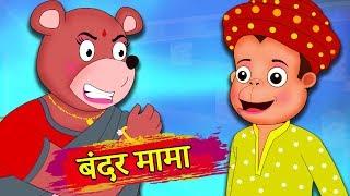 लालची भालू और बंदर मामा   Monkey and the Greedy bear   Hindi Kahaniya for Children   Moral Stories