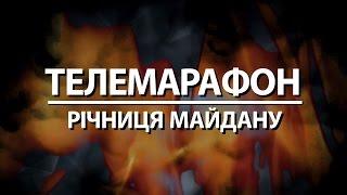 Телемарафон: Річниця майдану - LIVE
