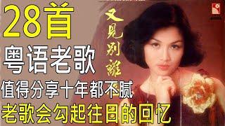 28首,一人一首成名曲 怀旧金曲《每當變幻時/故鄉的雨/當年十四歲 /每當變幻時/紅燭淚/興今宵》【粤语老歌】好听的粤语经典老歌 Cantonese Songs