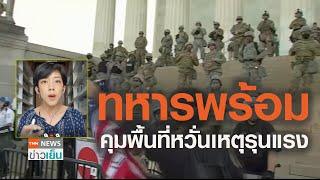 TNN ข่าวเย็น | ส่งทหาร1,600นายเข้าวอชิงตัน หวั่นเหตุรุนแรง by True Vroom