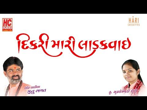 Dikri Mari Ladakvayi  -  JItu bhaget