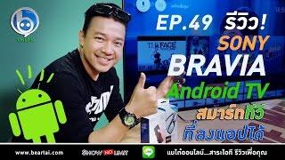 Beartai On LINE Ep. 49 รีวิว Sony's Bravia Android TV